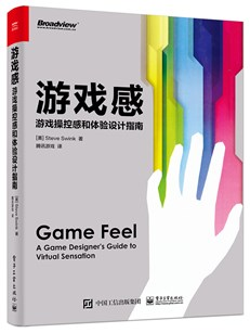游戲感:游戲操控感和體驗設計指南