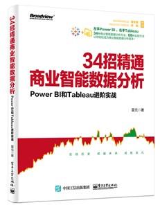34招精通商业智能数据分析:Power BI和Tableau进阶实战