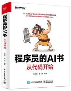 程序员的AI书:从代码开始