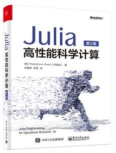 Julia高性能科學計算 : 第2版