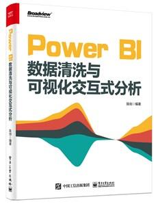Power BI数据清洗与可视化交互式分析