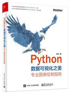 Python數據可視化之美
