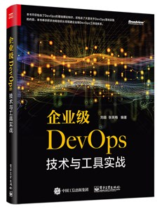 企業級DevOps技術與工具實戰