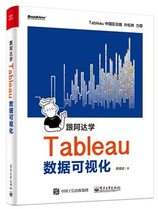 跟阿達學Tableau數據可視化