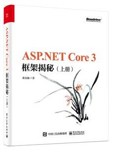 ASP.NET Core 3框架揭秘