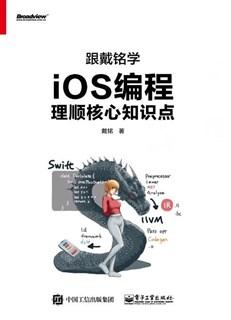 剖析 iOS 核心知識點在工作中的應用