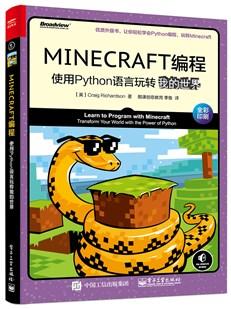 MINECRAFT编程:使用Python语言玩转我的世界