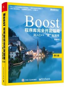 "Boost程序庫完全開發指南――深入C++""準""標準庫(第5版)"