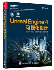 Unreal Engine 4可视化设计:交互可视化、动画与渲染开发绝艺