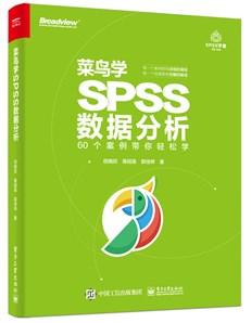菜鳥學SPSS數據分析