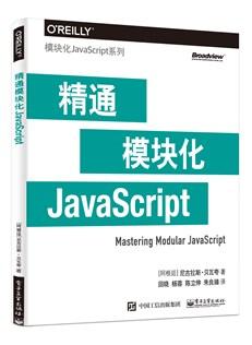 精通模块化JavaScript