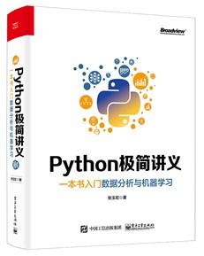 Python極簡講義:一本書入門數據分析與機器學習