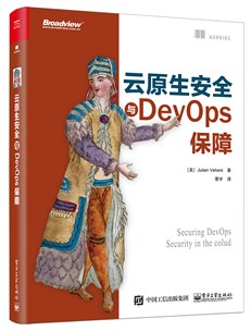 DevOps安全:云安全服務
