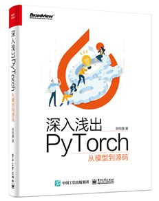 深入浅出PyTorch——从模型到源码