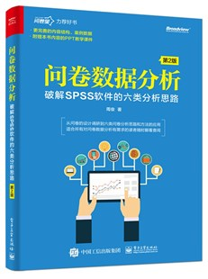 問卷數據分析——破解SPSS的六類分析思路(第2版)
