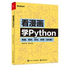 看漫畫學Python:有趣、有料、好玩、好用(全彩版)