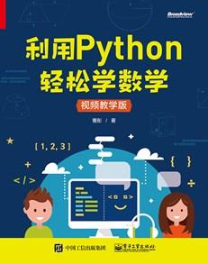利用Python轻松学数学
