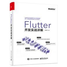 Flutter开发实战详解