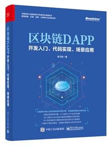 區塊鏈DAPP開發入門、代碼實現、場景應用