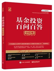 基金投资百问百答小红书(双色精装)
