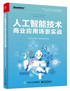人工智能技術商業應用場景實戰