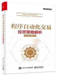 程序自動化交易——投資策略解析