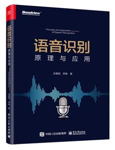 语音识别原理与应用