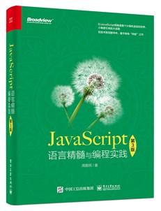 JavaScript語言精髓與編程實踐(第3版)