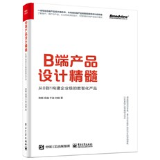 B端产品设计精髓:从0到1构建企业级的数智化产品