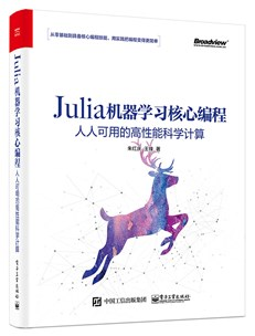 Julia机器学习核心编程:人人可用的高性能科学计算