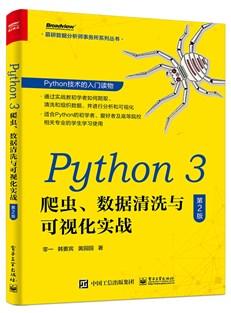 Python 3 爬虫、数据清洗与可视化实战(第2版)