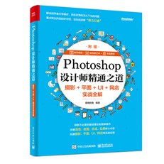 Photoshop设计师精通之道:摄影+平面+UI+网店实战全解