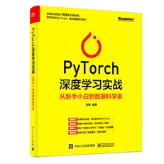 Pytorch深度学习实战:从新手小白到数据科学家