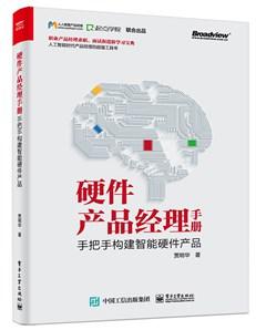硬件产品经理手册:手把手构建智能硬件产品