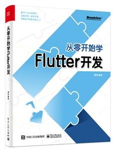 从零开始学Flutter开发
