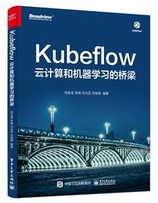 Kubeflow: 云计算和机器学习的桥梁