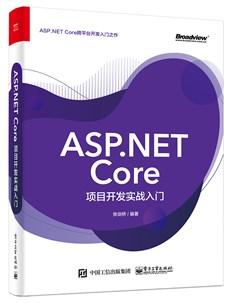 ASP.NET Core项目开发实战入门