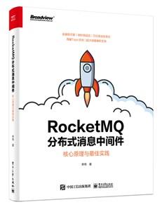 RocketMQ分布式消息中间件:核心原理与最佳实践