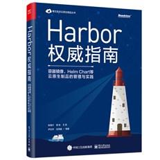 Harbor权威指南