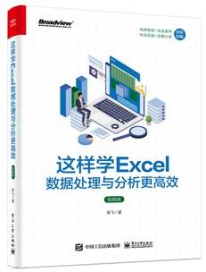 这样学Excel数据处理与分析更高效(视频版)