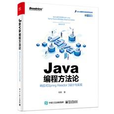 Java编程方法论:响应式Spring Reactor 3设计与实现