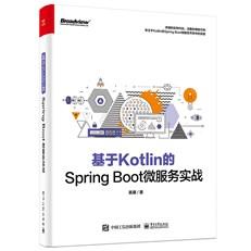 基于Kotlin的Spring Boot微服务实战