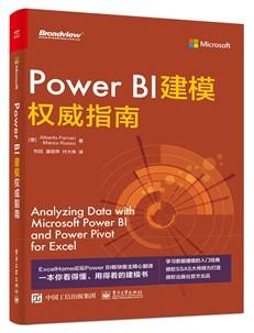 Power BI建模权威指南