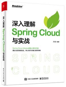 深入理解Spring Cloud与实战