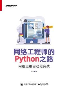 网络工程师的Python之路:网络运维自动化实战