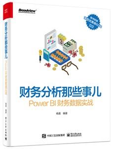 财务分析那些事儿:Power BI财务数据实战