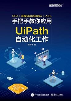 RPA(流程自动化机器人)入门——手把手教你应用UiPath自动化工作