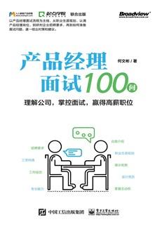 产品经理面试100问——理解公司,掌控面试,赢得高薪职位