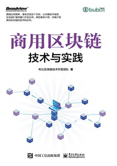 商用区块链技术与实践