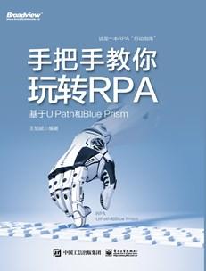 手把手教你玩转RPA——基于UiPath和Blue Prism